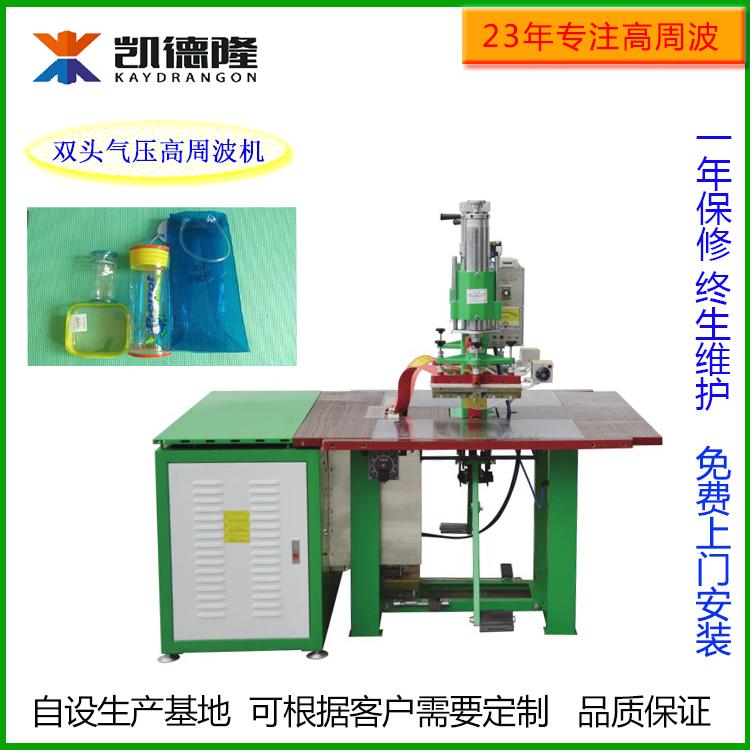 PVC高周波熔接机