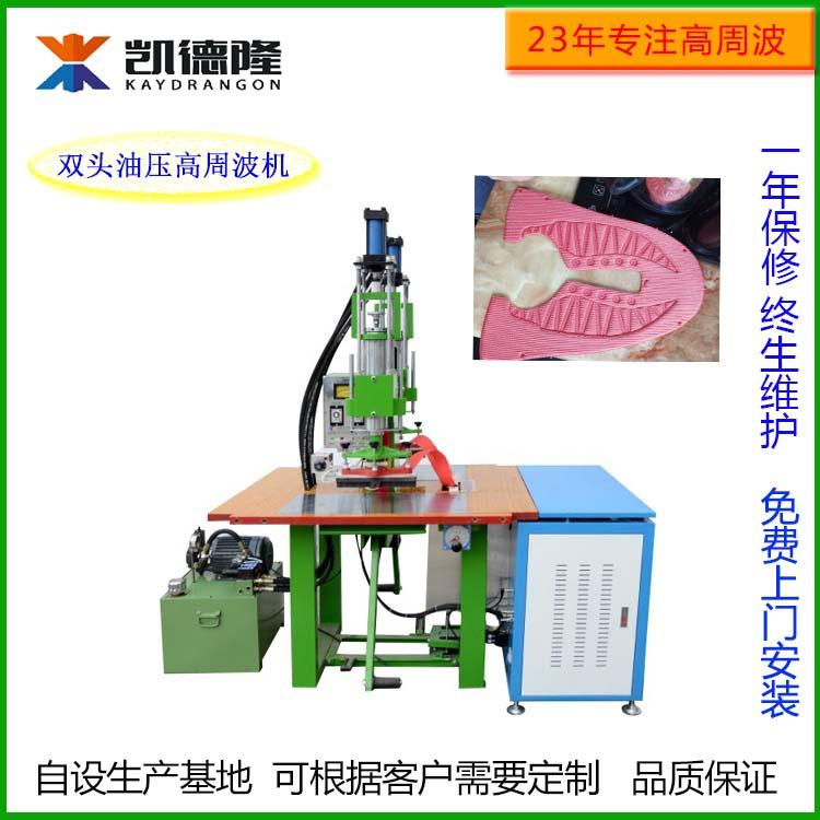 双头油压式高周波制鞋机