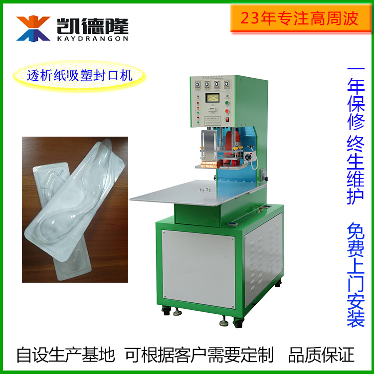 特卫强PVC泡壳高频热合机
