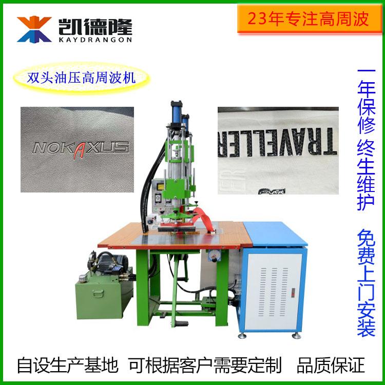 工厂直供双头油压式高周波机PU皮革压花机