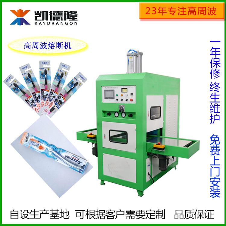 东莞高周波机PVC纸卡吸塑包装封口机