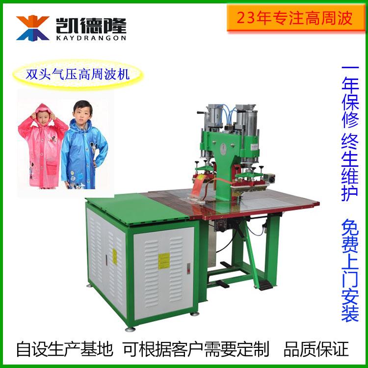 工厂直供PVC防水雨衣雨裤高频热合机