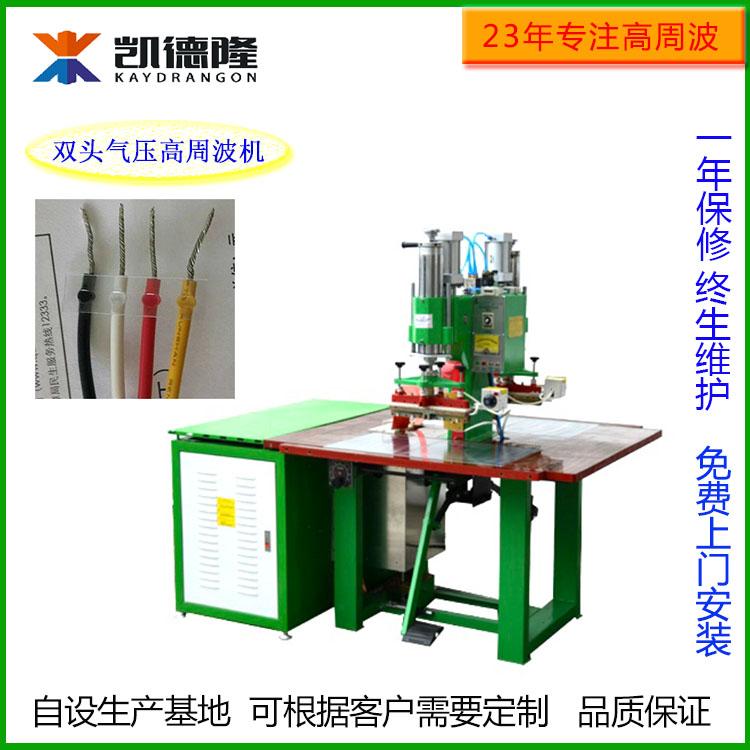 双头高周波机电线排列焊接机