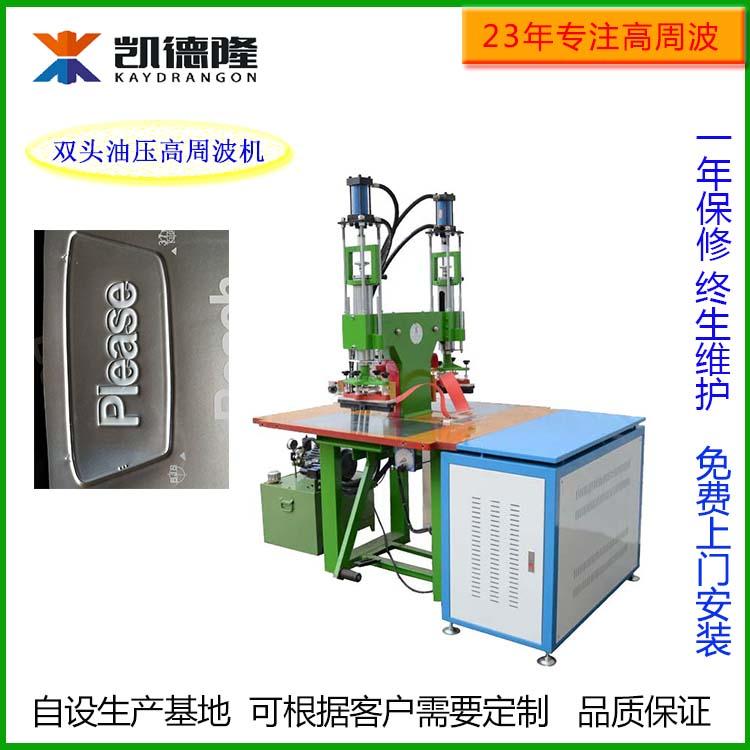 双头油压高周波热合机电压加工设备