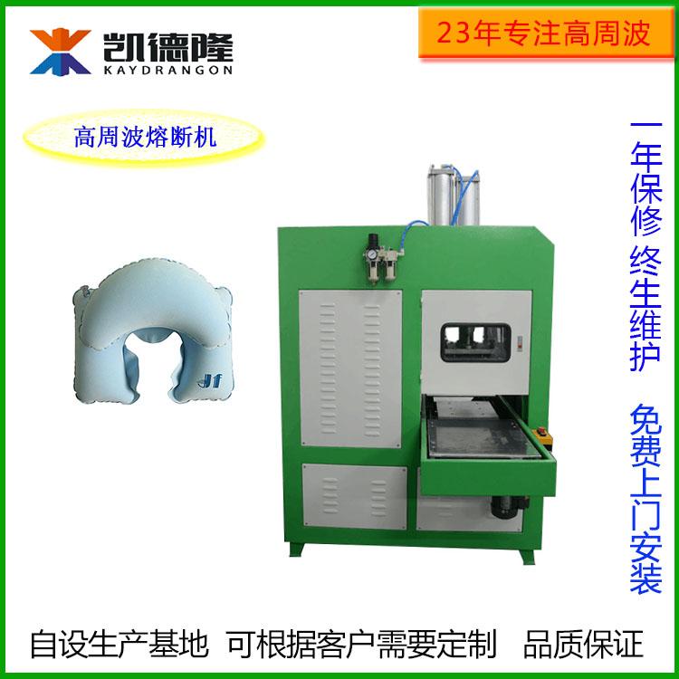 广东高周波机充气靠枕热水袋熔接机