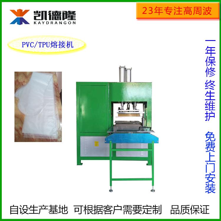 源头厂家直供PVC高周波塑料熔接机