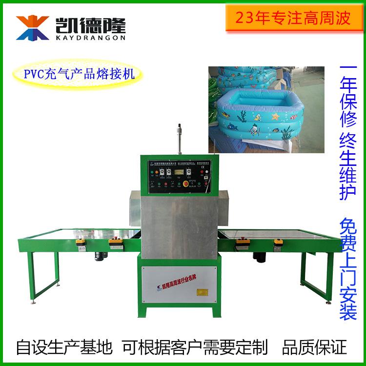 PVC大型充气泳圈泳池冲锋舟高频热合机