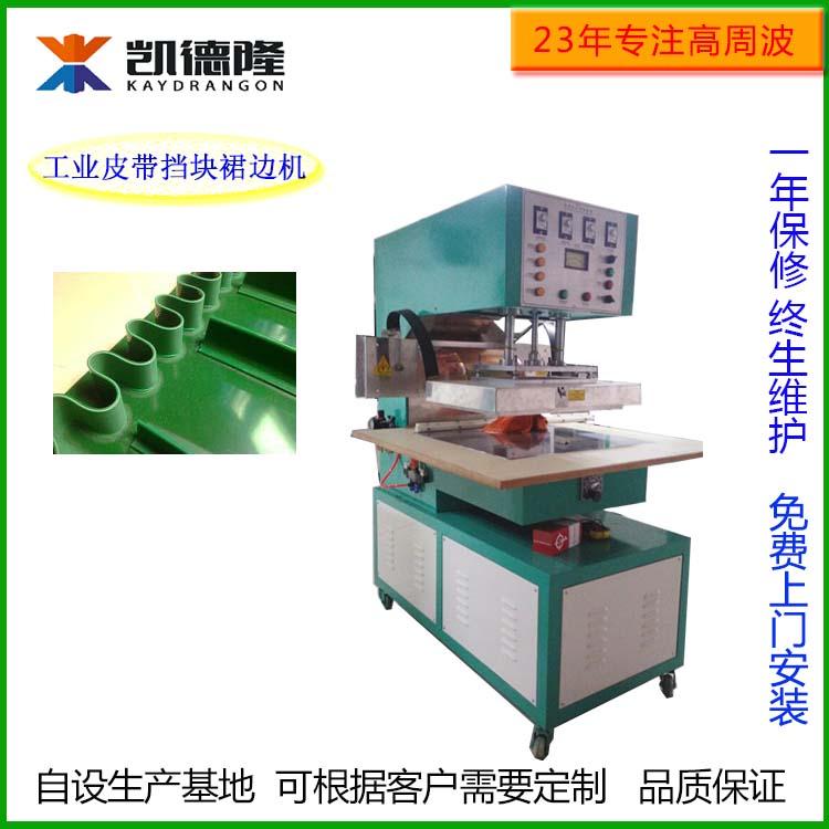 PVC工业输送带裙边挡块挡板高频热合焊接机
