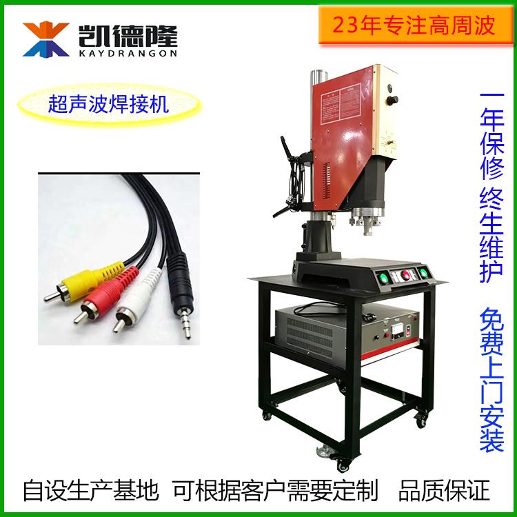 东莞USB线超声波塑料焊接机