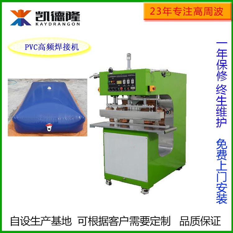 PVC大型充气油囊水囊高频热合熔接机