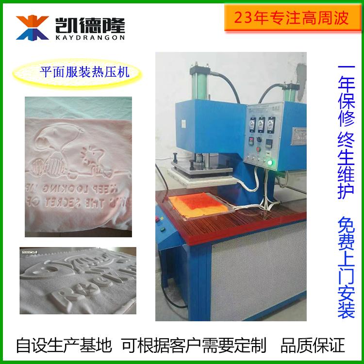 工厂直供双头油压式立体凹凸压花机压印压字机