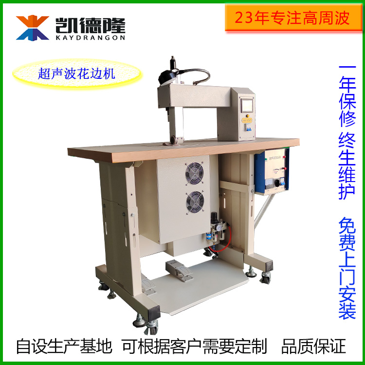 广东源头厂家直供超声波花边机超声波机超声波焊接机