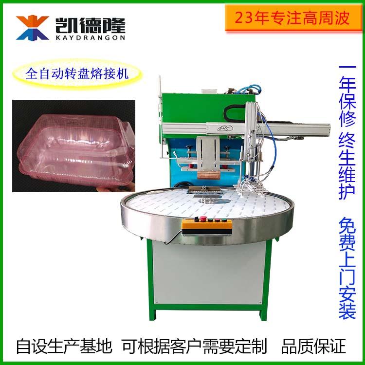 广东东莞高周波机厂家全自动吸塑纸卡包装机四工位圆盘高频热合机