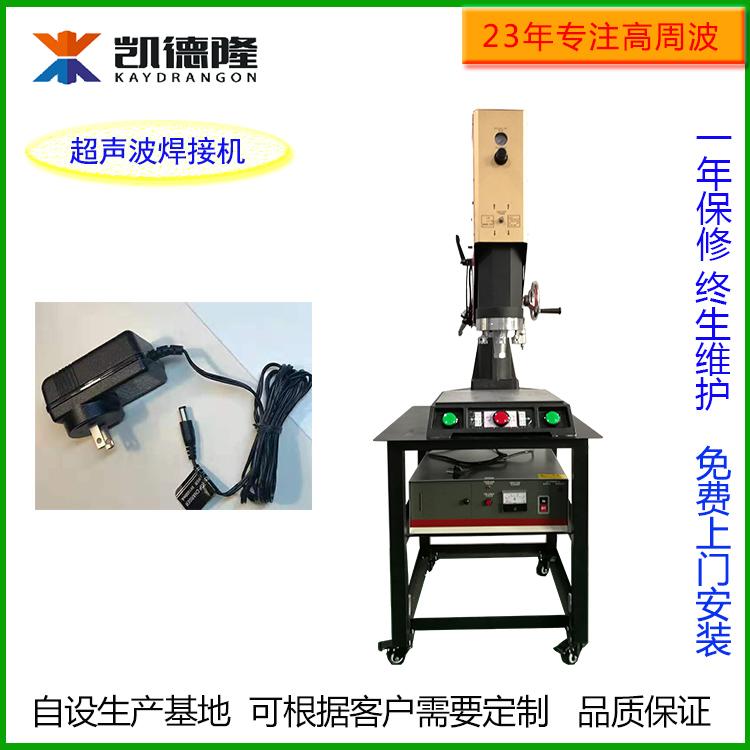 超声波塑料焊接机超音波设备充电器插座数的焊接机