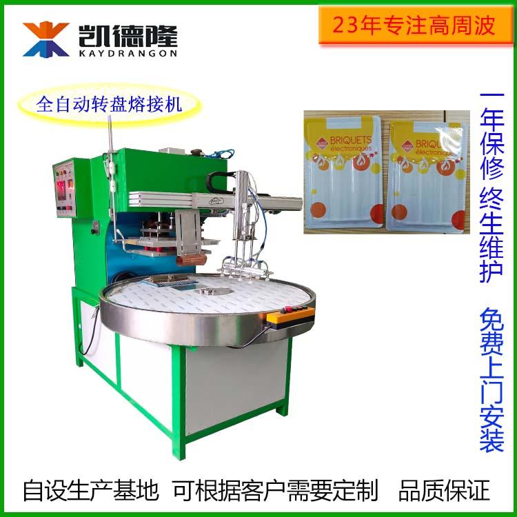 高周波吸塑包装机四工位自动转盘高频热合封口机泡壳电压加工设备